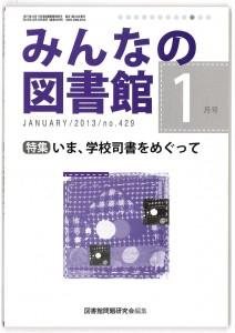 2013年1月号表紙