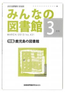 みんなの図書館3月号