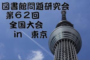 図書館問題研究会第62回全国大会 in 東京