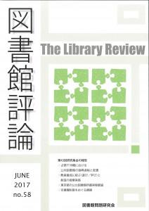 図書館評論58号